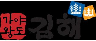 김해시지속가능발전협의회